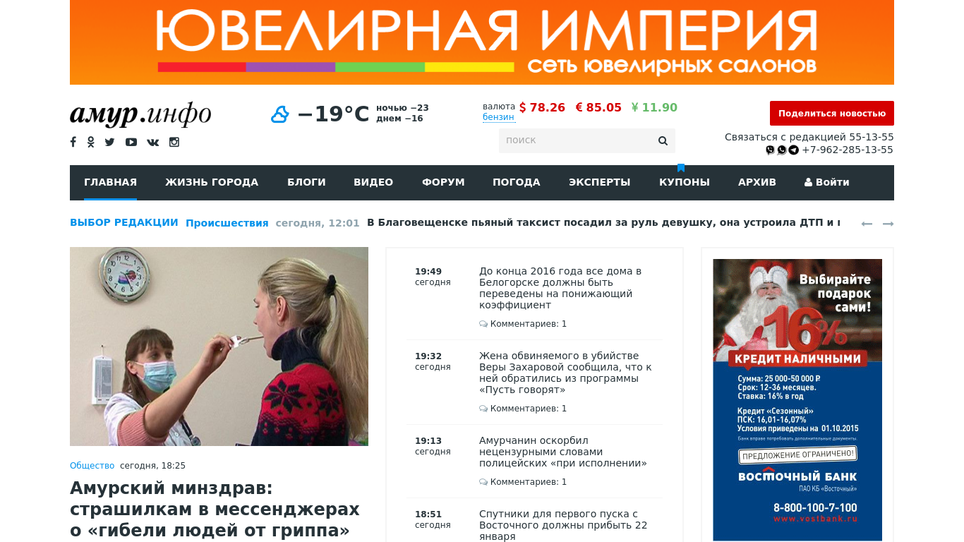 Благовещенск в амурская область (россия).