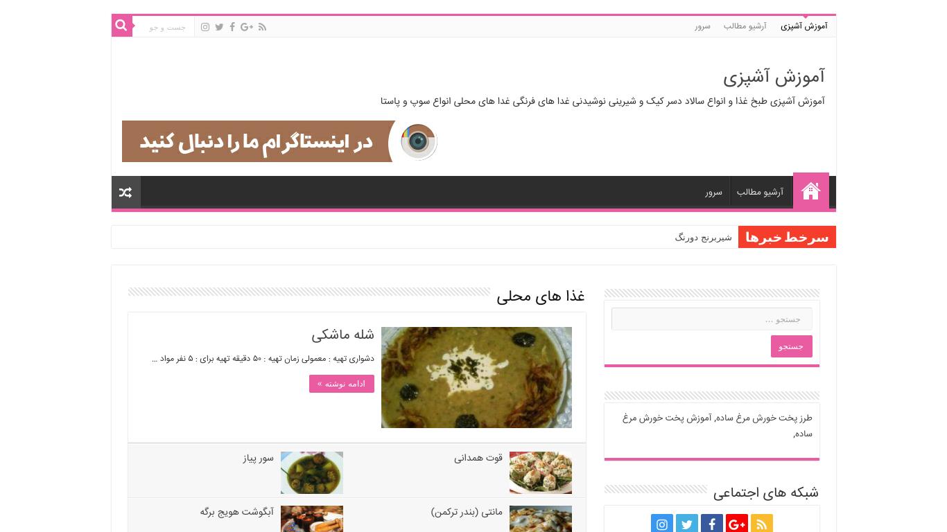ashpazi.ir24.org Screenshotx