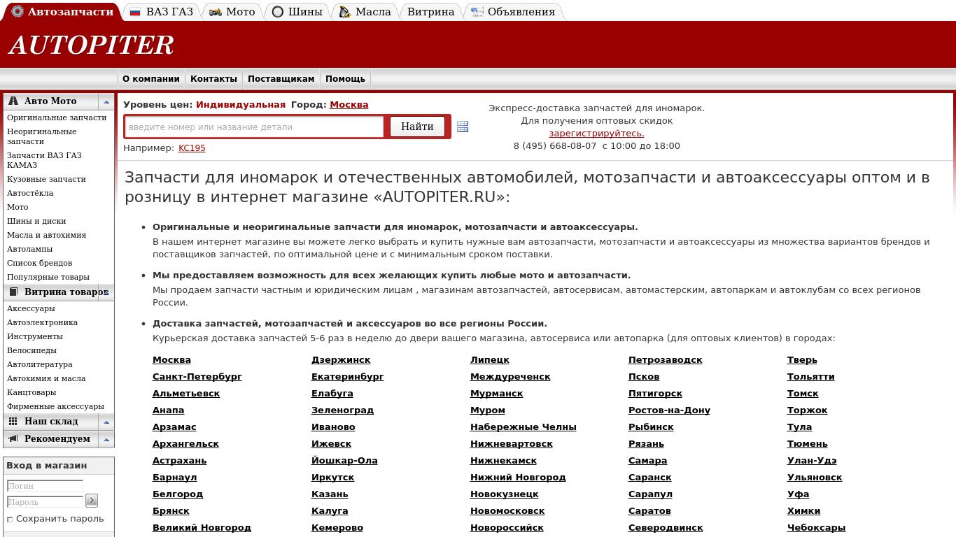 Автопитер Нижневартовск Интернет Магазин