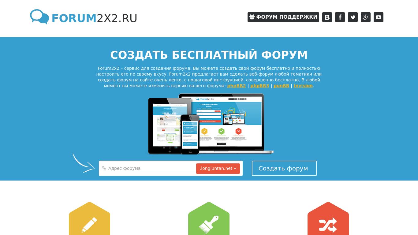Бесплатное создания сайта и форума разделы на сайте для продвижения