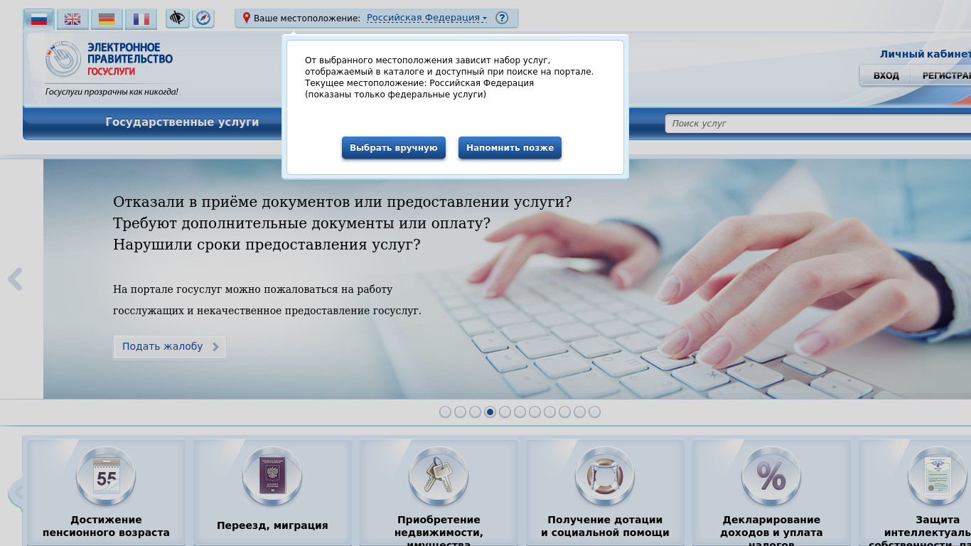 главном экране электронное правительство гос услуги уточнить профессию Кассиры