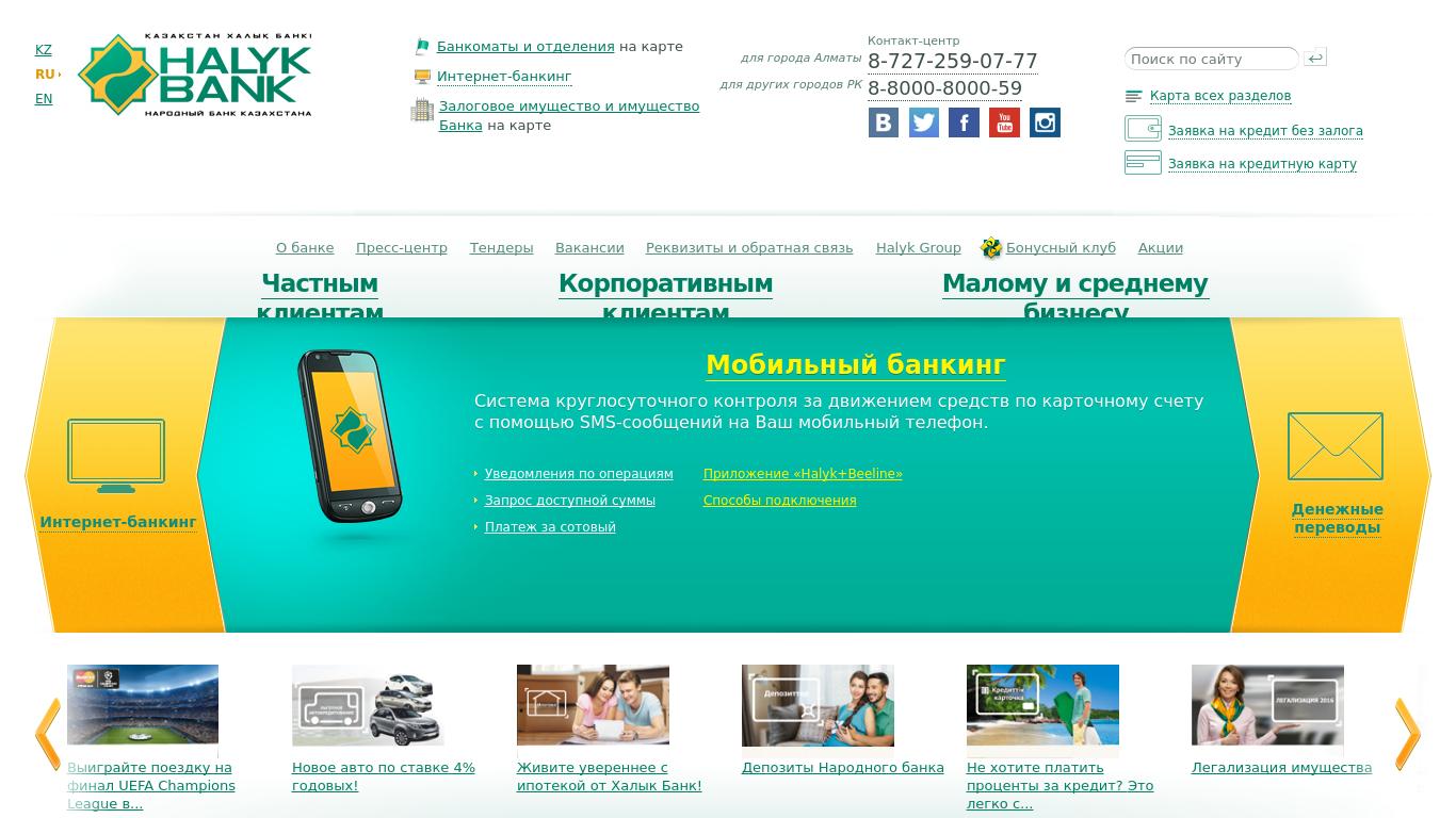Народный банк онлайн заявка на кредит взял автомобиль в кредит