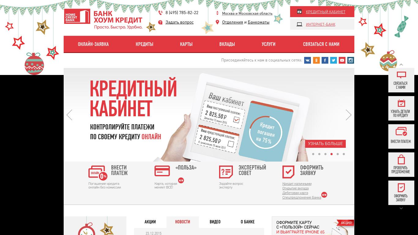 Хоум кредит ru онлайн кредиты онлайн ялта