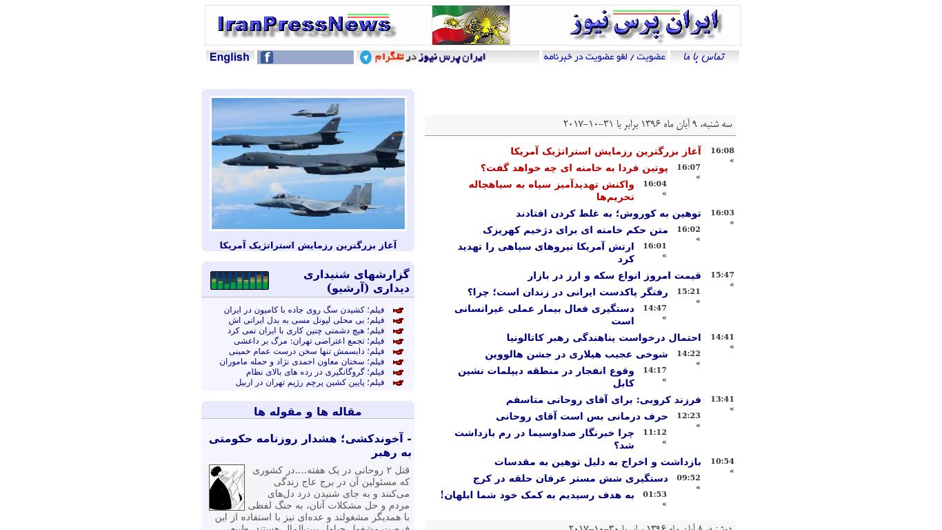 iranpressnews.com Screenshotx