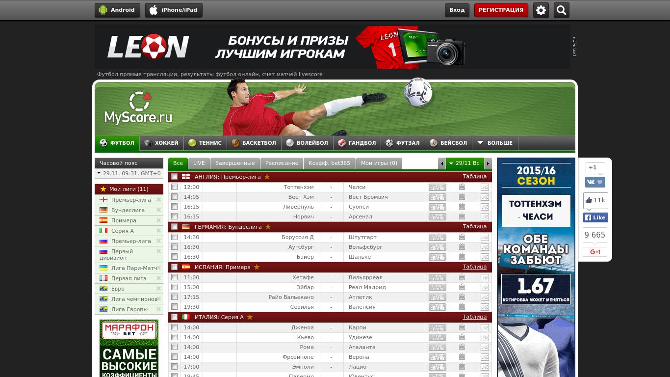 футбол мискоре онлайн
