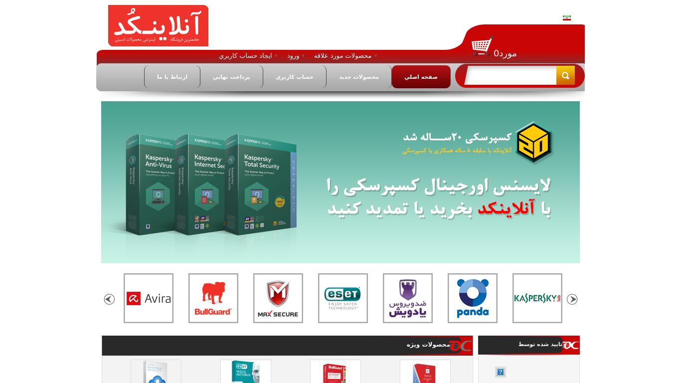 onlinecode.ir Screenshotx