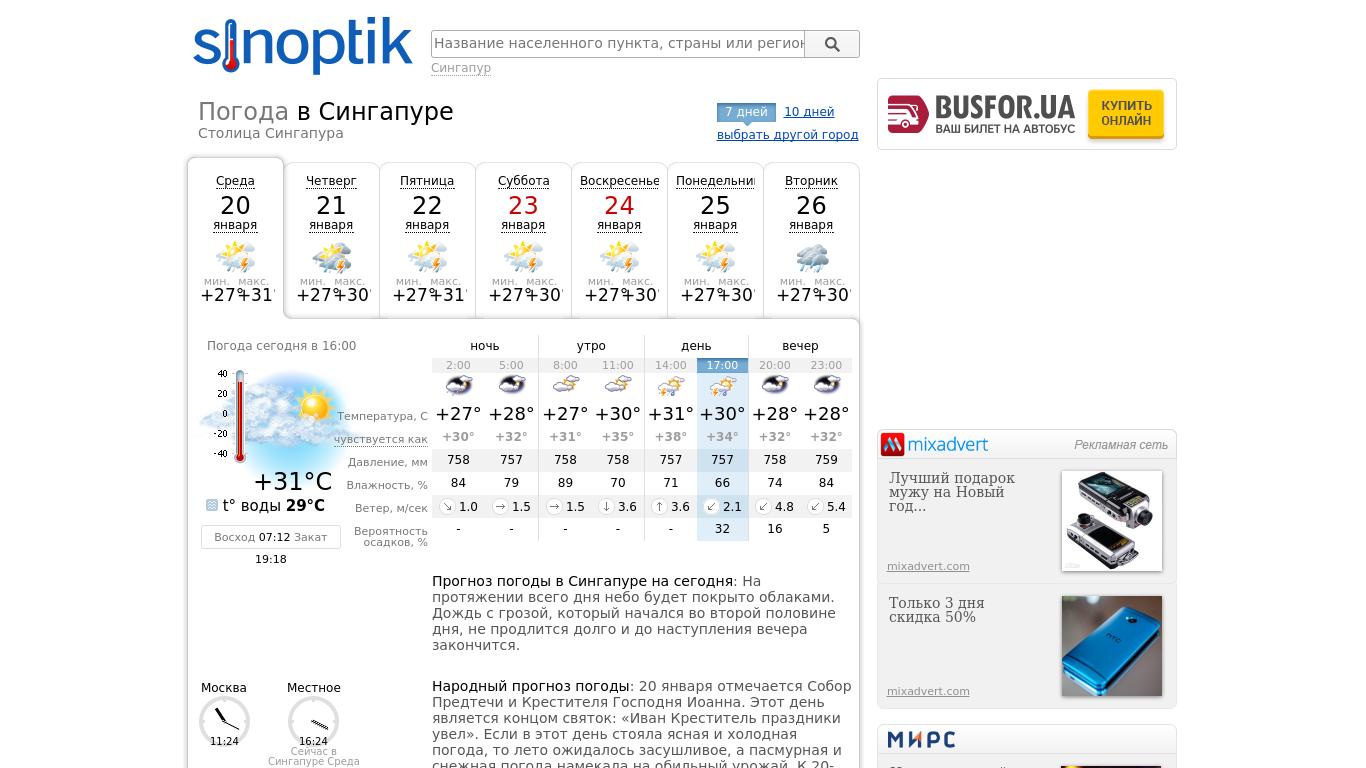 сегодняшний прогноз погоды в россии на неделю ещё этот человек